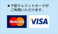 マスターカード・VISAカード
