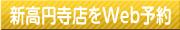 新高円寺店のWeb予約はこちら